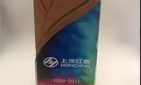 """开年又添一喜,上汽红岩荣获""""2020-2021行业推动奖"""""""