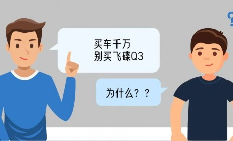 """千万别买飞碟Q3,卡友表示太""""糟心""""!"""