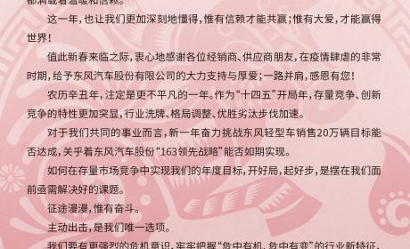 东风汽车股份致全国经销商、供应商伙伴春节慰问信