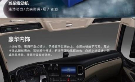 大运N8V系列牵引车3.0版产品详解