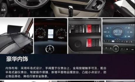 大运N9H系列牵引车3.0版产品详解