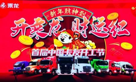 1835台订车,全网113万人围观,首届中国卡友开工节燃情落幕!