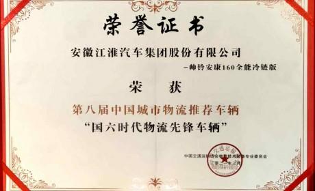 """第十届中国城市物流发展年会,帅铃荣膺""""国六时代物流先锋车辆"""""""