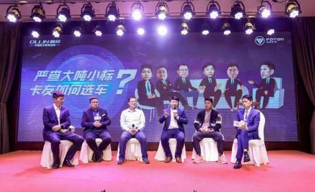 """合规崛起  中国奥铃""""三驾马车""""逐鹿中原"""