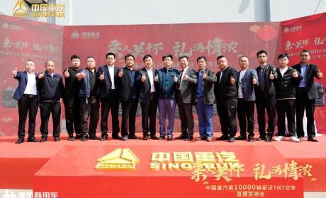 2021中国重汽第一万辆豪沃TH7交车仪式圆满收官