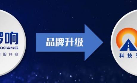 新LOGO,新征程!锣响集团发布品牌全新标识!