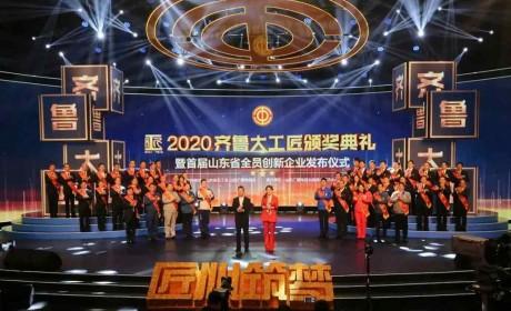 """中国重汽荣获""""山东省全员创新企业""""称号"""