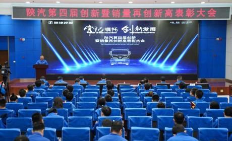 一季度销售6.9万辆单月突破3.6万辆,陕汽以客户为中心创新驱动再创新高