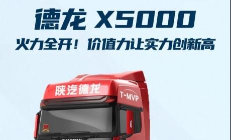 德龙X5000:火力全开!价值力让实力创新高