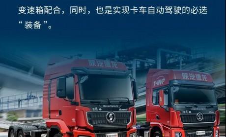 陕汽重卡 | 出场即惊艳,探寻解密中国AMT卡车发展密码