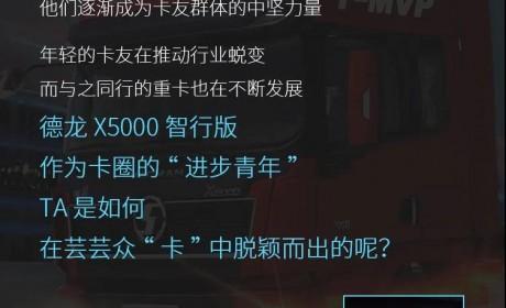 德龙X5000 智行版:卡圈的进步青年!