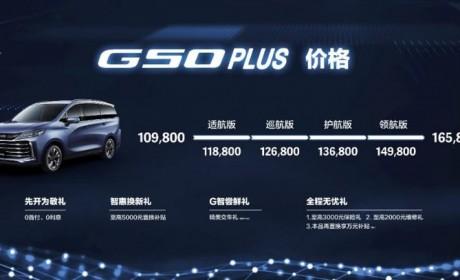 """高能科技铸就""""带娃神器"""",10.98万元起,上汽大通MAXUS G50 PLUS正式上市"""