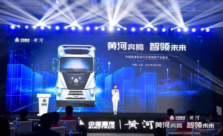 黄河奔腾 智领未来,中国快递快运行业高端客户品鉴会扬帆起航