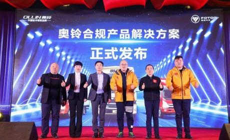 合规先行,中国奥铃助力东北物流健康发展