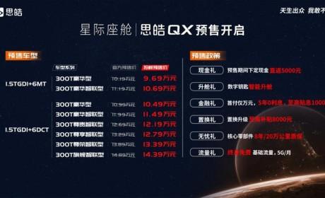"""""""MIS皓学架构""""技术品牌发布 首款产品思皓QX亮相并预售"""