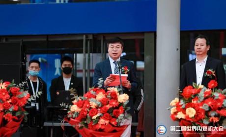 打造国际化和技术引领的行业领先展会  第二届世界内燃机大会展览会在济南开幕