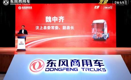 可靠于心,幸福于行,东风商用车龙擎动力携手幸福卡车走进山东济宁
