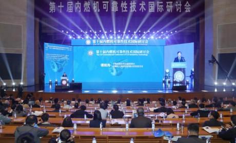 聚焦内燃机可靠性技术 助力碳达峰、碳中和目标实现 ——第十届内燃机可靠性技术国际研讨会在济南召开