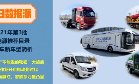 吉利宇通领跑,2021年第3批新能源推荐目录卡车、客车新车型简析