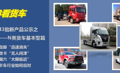 载货超半数,自卸大幅下滑,工信部第343批新产品公示之N类货车大盘简析