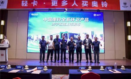 进军济宁,中国奥铃全系环卫车发布掀起价值风暴