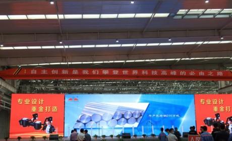 30亿元总投资!凤宝重科钢管整体成型车桥零部件项目正式投产