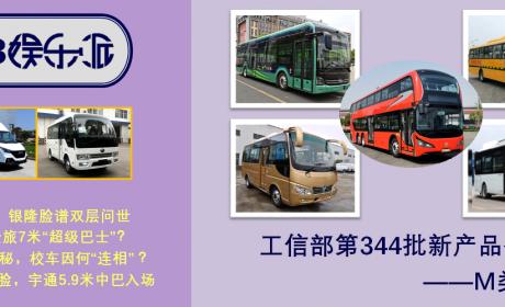 """安凯新一代E9公交亮相,银隆""""脸谱""""双层巴士抢眼,工信部第344批新产品公示之M类客车概述"""