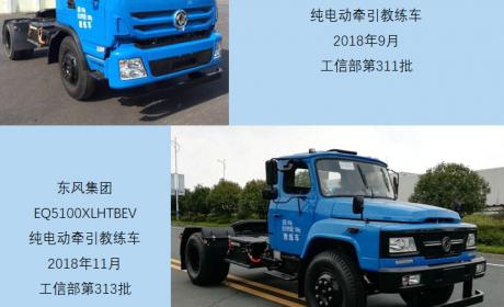 重汽、格尔发、大运齐推新前脸车型,工信部第344批新产品公示牵引车公告详析