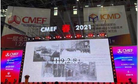 我们在第84届中国国际医疗器械博览会给您留了个C位!