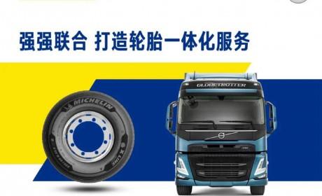 强强联手| 沃尔沃卡车中国与米其林达成合作