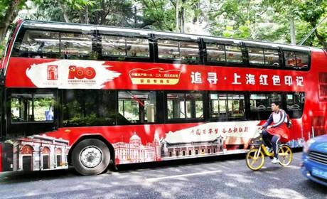 """感知城市荣光,安凯双层巴士带您打卡上海""""红色地标"""""""