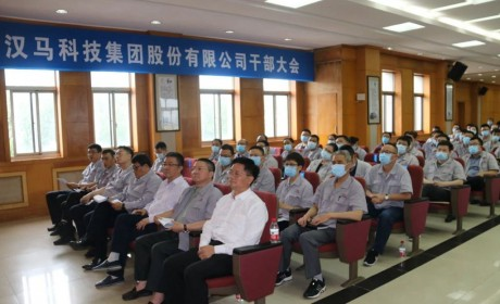 汉马科技集团召开干部大会 宣布新一届董事会和经营班子主要领导任命