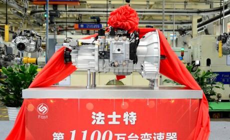 法士特第1100万台变速器顺利下线