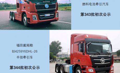 6款LNG、5款换电式牵引车抢眼,N类牵引车第345批新车型公示概述