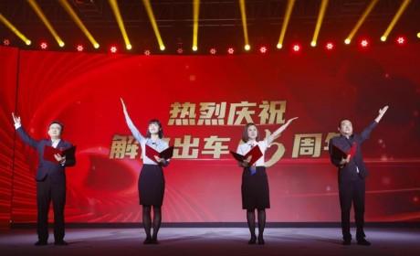 解放出车65周年庆典暨解放智慧动力域品牌发布会华彩绽放