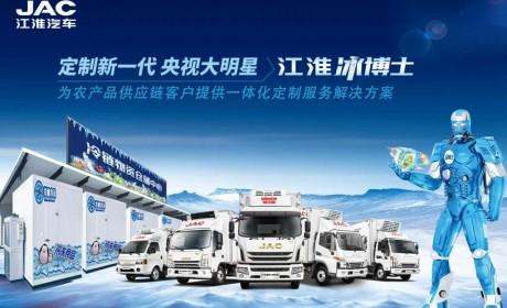 买对车是赚钱的第一步 为什么冷链运输首选江淮冰博士
