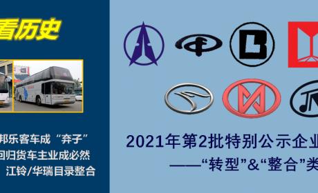 北奔放弃客车业务,东南得利卡即将退出,2021年第2批特别公示客车企业概述下篇