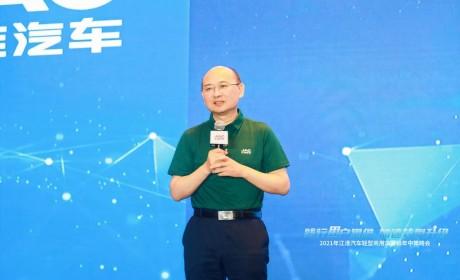 践行用户思维 加速转型升级 2021年江淮汽车轻型商用车年中会皖美召开