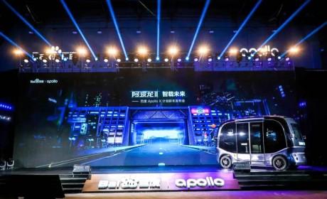 全新一代阿波龙正式发布,金龙客车驶向自动驾驶新纪元