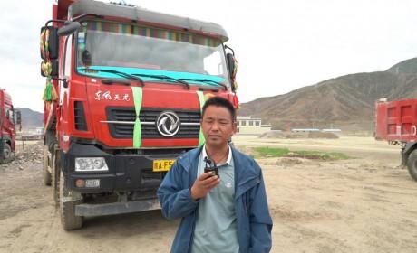 东风天龙·幸福卡车走进西藏系列报道(二):米玛次仁,掌握幸福的方向盘