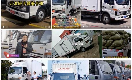 分享精彩生活,江淮轻卡最美卡哥快手平台视频评选期待您的参与