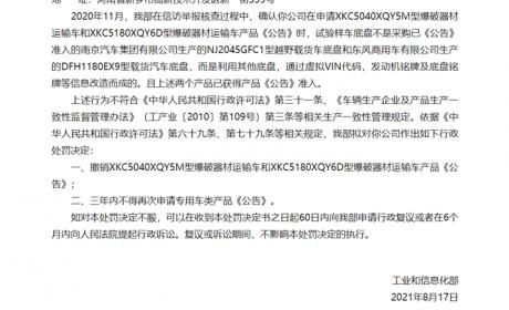 被工信部开出今年的首张罚单,河南新飞专汽到底是怎样的一家企业?