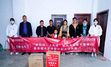 东风天龙·幸福卡车走进西藏系列报道(七):达顿,为梦想建设家乡