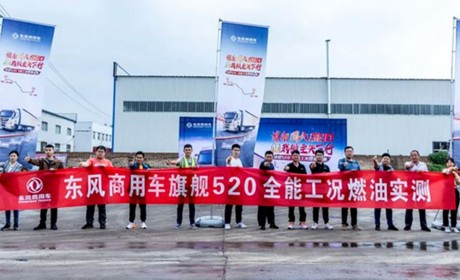31.1升/百公里! 东风天龙旗舰国六520全工况燃油实测完美收官