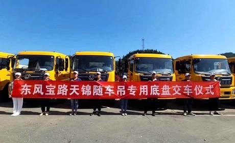 东风天锦国六随车吊专用底盘,满足用户更高需求的可靠之选!