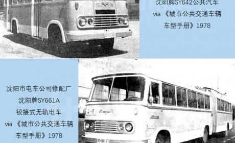 """被工信部基本""""判死刑"""",沈阳客车厂,大连公共电车公司,这些东北老客车厂到底怎么了?"""
