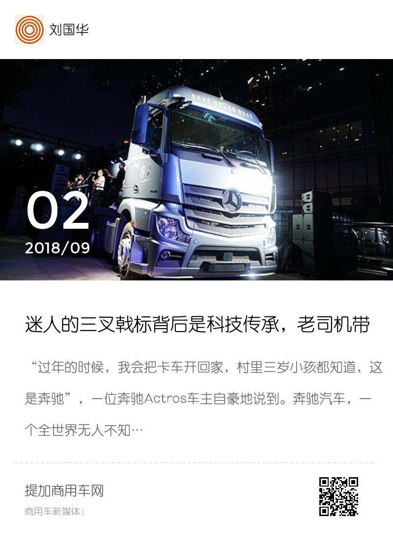 迷人的三叉戟标背后是科技传承,老司机带您认识不一样的奔驰卡车分享封面
