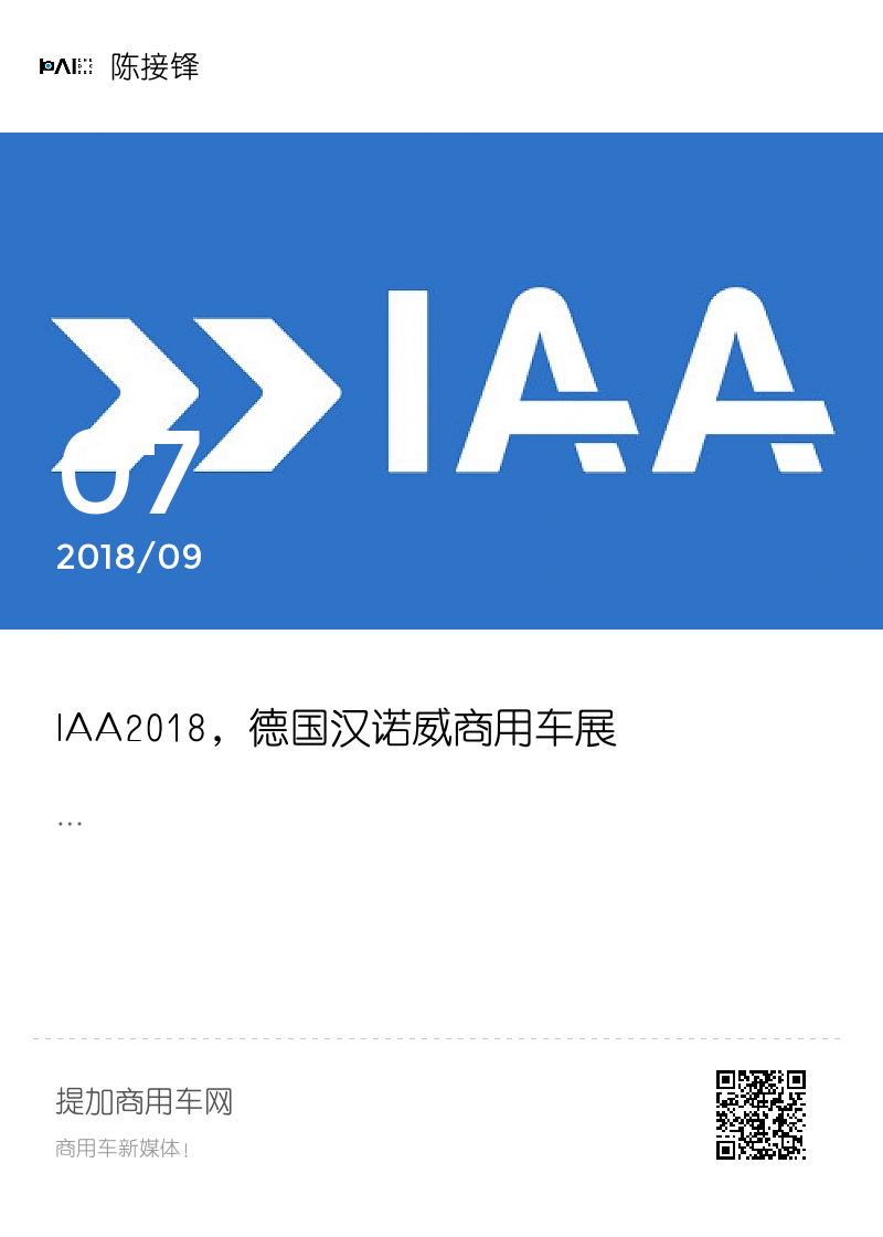 IAA2018,德国汉诺威商用车展分享封面