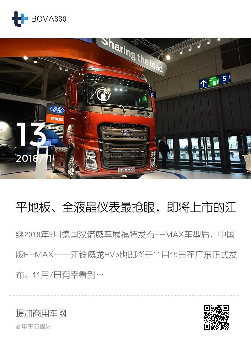 平地板、全液晶仪表最抢眼,即将上市的江铃威龙HV5实车内饰首曝光分享封面