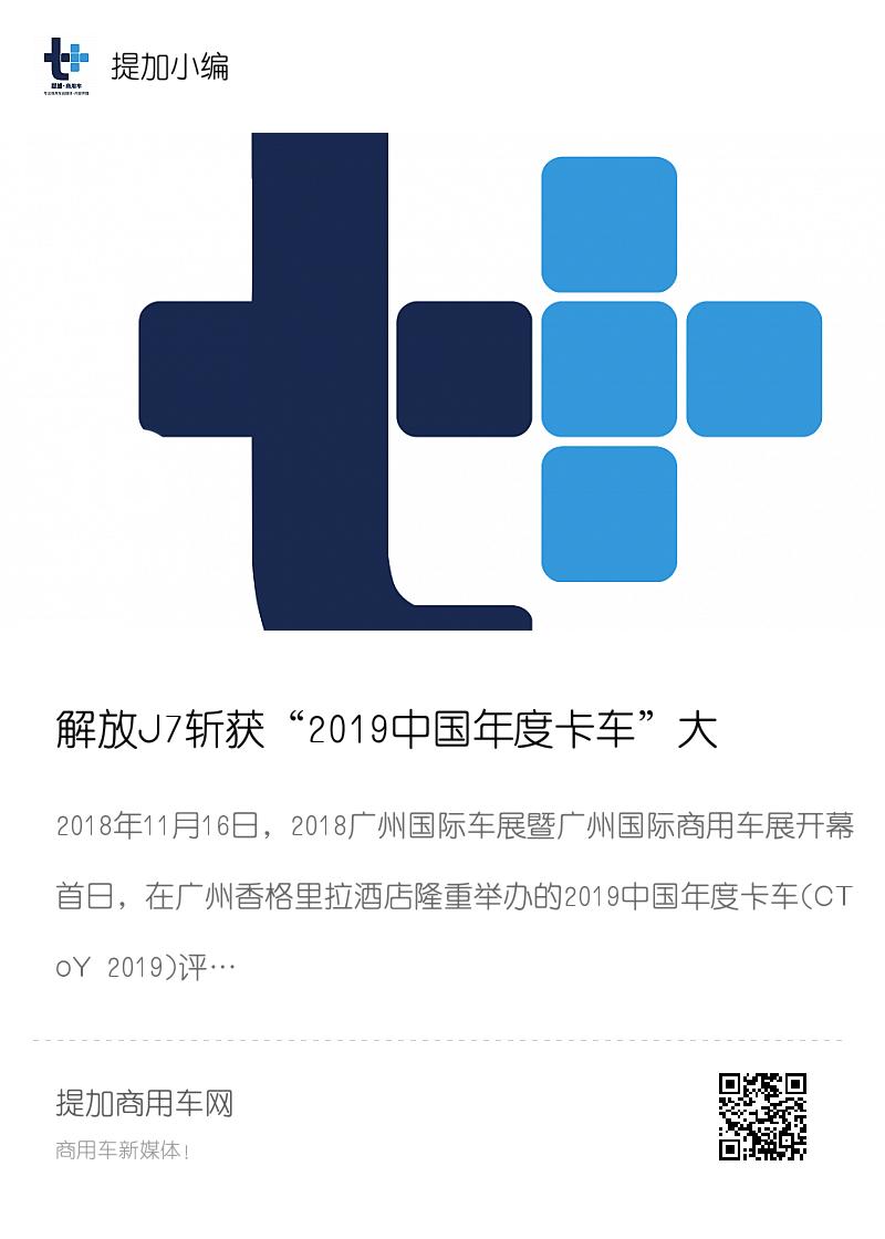 """解放J7斩获""""2019中国年度卡车""""大奖分享封面"""